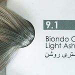 بلوند خاکستری روشن 9.1