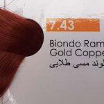 بلوند مسی طلائی 7.43