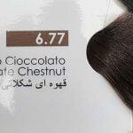 قهوهای شکلاتی 6.77