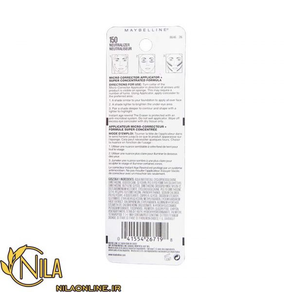 کانسیلر میبلین Maybelline شماره 150 Neutralizer سفارش آمریکا