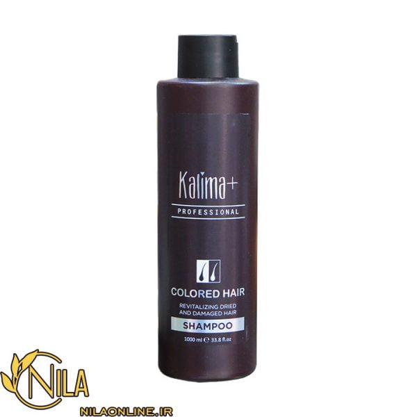 شامپو کالیما+ kalima+ مخصوص موهای رنگ شده حجم ۱۰۰۰ میلی لیتر